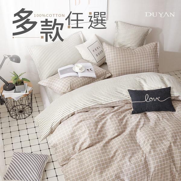 100%精梳純棉雙人床包被套四件組-多款任選 台灣製 紅鶴 北歐風 5X6.2尺