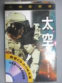 【書寶二手書T2/科學_BJ2】小精靈叢書:太空_伊恩.格雷
