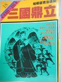 【書寶二手書T6/歷史_LDK】通鑑18-三國鼎立_柏楊, 司馬光