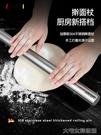 擀麵杖MYAN品牌不銹鋼搟面杖家用大號餃子皮烘焙工具搟面棍搟面棒 大宅女韓國館