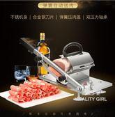 全館75折-切片機手動切肉機家用切肥牛羊肉捲切肉刀