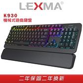 LEXMA K930 機械式有線遊戲鍵盤