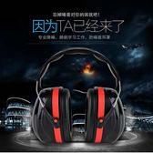 隔音耳罩工業防噪音睡覺學習工作休息射擊降噪音耳塞防護耳罩xx9127【每日三C】