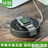 蘋果手錶iwatch2充電器線AppleWatch1/3磁力充電線底座支架  遇見生活