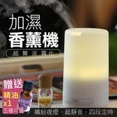 【免運費 精油香氛機】送法國植物精油 香氛機 水氧機 加濕器 無印同款 香氛 香薰機 薰香 夜燈