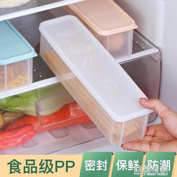 食品保鮮盒廚房塑料盒子密封盒長方形水果雞蛋面條冰箱收納儲物盒 全館鉅惠