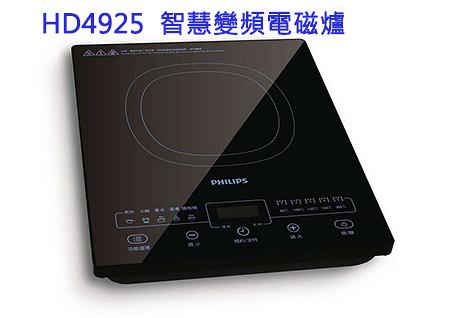 飛利浦PHILIPS 智慧變頻電磁爐 HD4925 ✬ 新家電生活館 ✬