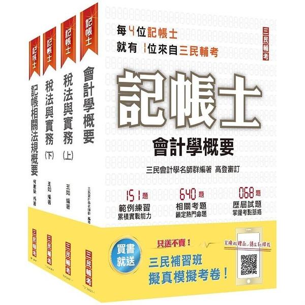 2021記帳士[專業科目]套書[記帳法規 會計學 稅務法規 租稅申報實務](贈記