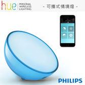 【飛利浦 PHILIPS】【公司貨、送九件式修容組】個人連網智慧照明 LED 情境燈 (hue Go)