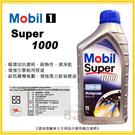 【愛車族】美孚MOBIL SUPER 1000 SN 20W-50 機油