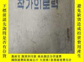 二手書博民逛書店罕見作家的努力朝鮮原本 작가의로력Y271227 玄彬 朝鮮作家