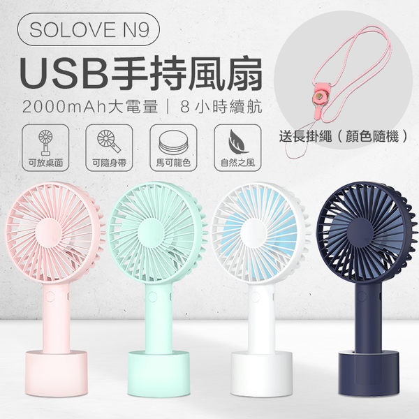 【G5605】《台灣代理公司貨!送長掛繩》Solove N9 手持風扇 USB手持風扇 隨身風扇 迷你風扇 桌扇台扇