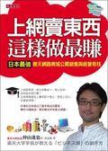 (二手書)上網賣東西,這樣做最賺:日本最強樂天網路商城公開銷售與經營奇技