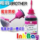 BROTHER 100cc/100ml紅色 墨水/填充墨水/補充墨水/連續供墨/瓶蓋.針頭一體成型