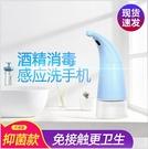 酒精消毒洗手機盒感應皂液器酒店自動洗手液機家用感應泡沫洗手機東京衣秀