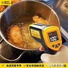 希瑪油溫槍廚房烘培食品測溫槍油溫水溫溫度...