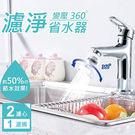 【神膚奇肌】廚房衛浴龍頭三段式變壓濾淨省水器1入+兩個濾芯