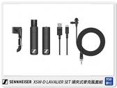 Sennheiser 聲海 XSW-D LAVALIER SET 領夾式麥克風套組 XS Wireless(公司貨)