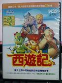 挖寶二手片-U10-057-正版VCD*套裝動畫【西遊記/第1-10集/10碟/】-國語發音