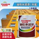 【漆寶】虹牌油性水泥漆 645天藍 (1加侖裝)