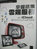 【書寶二手書T2/電腦_HST】掌握蘋果雲端服務:搞定iCloud,讓你用iPhone/iPad更有效率_Tom Neg