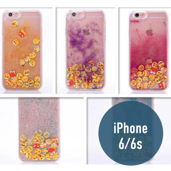 iPhone 6/6S (4.7吋) 夜光表情 流沙殼 流動殼 手機殼 保護殼 手機套 emoji 亮片