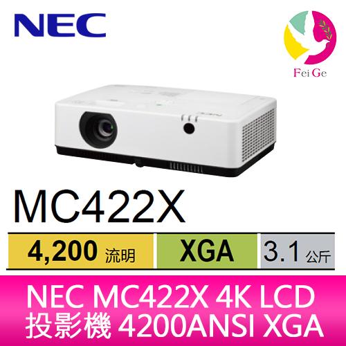 分期0利率 NEC MC422X 4K LCD 投影機 4200ANSI XGA 公司貨保固3年