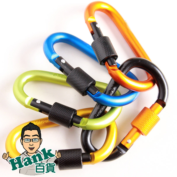 「全家299免運」8cm D型帶鎖掛扣 鑰匙扣 戶外登山扣 多功能 露營 登山 掛扣【H016】