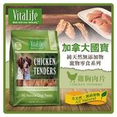 【力奇】VitaLife 加拿大國寶 純天然無添加物寵物零食-雞胸肉片 227g -320元 可超取(D001B01)