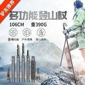 戶外登山杖多功能戰術手杖伸縮折疊防身棍徒步手杖能竹節行走杖尖 color shop新品