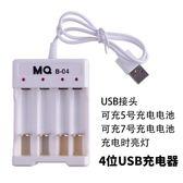雙十二狂歡購USB玩具電池充電套裝5號7號五號七號4節通用充電器AAA智能18650   igo