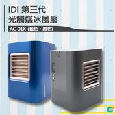 現貨! 2018 IDI第三代 光觸媒冰風扇 微型 隨身風扇 殺菌 除臭 水冷扇