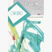 中文經典100句-宋詞