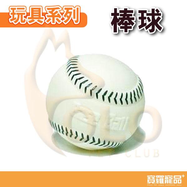 玩具-棒球【寶羅寵品】