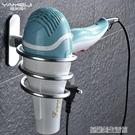 雅美姬免打孔吹風機架 浴室置物架 衛生間用品收納架 衛浴置物架