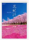 2019日本進口膠片月曆~SB216花紀行*13張-雙月曆~天堂鳥月曆