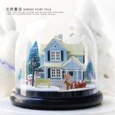 小屋北歐童話手工拼裝模型別墅男友女孩音樂盒圣誕禮物 交換禮物