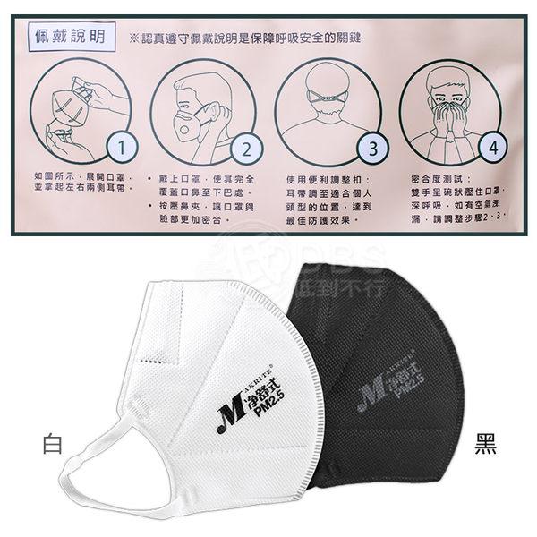 淨舒式 PM2.5 防霾口罩(未滅菌) 3入裝 白/黑 共2款 (防霾/灰塵/霾害/pm2.5/空汙)【DDBS】