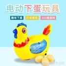 會下蛋的小雞玩具母雞公雞烏龜動小寶寶1-2歲男孩電動雞會動抖音 完美居家生活館