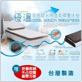 【水晶晶家具/傢俱首選】SY0086-3MIT新二代3.5呎新型恆溫涼感親水綿透氣釋壓單人床墊
