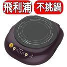 PHILIPS飛利浦【HD4998/HD...
