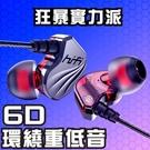 6D環繞重低音 發燒線材 入耳式 線控耳...