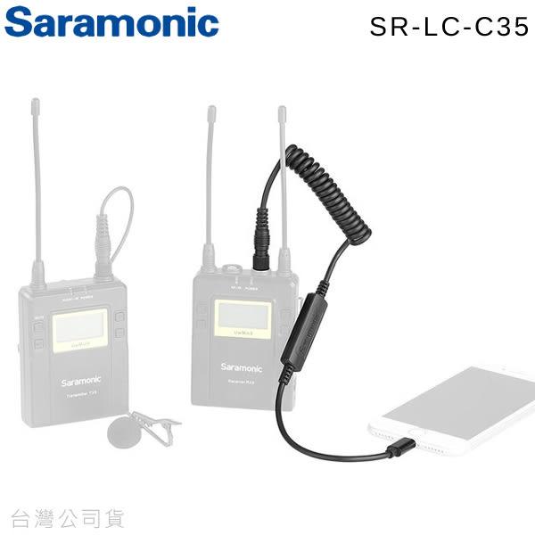 EGE 一番購】SARAMONIC【SR-LC-C35】蘋果Lightning 手機音源線 適用UwMic10 / 9【公司貨】