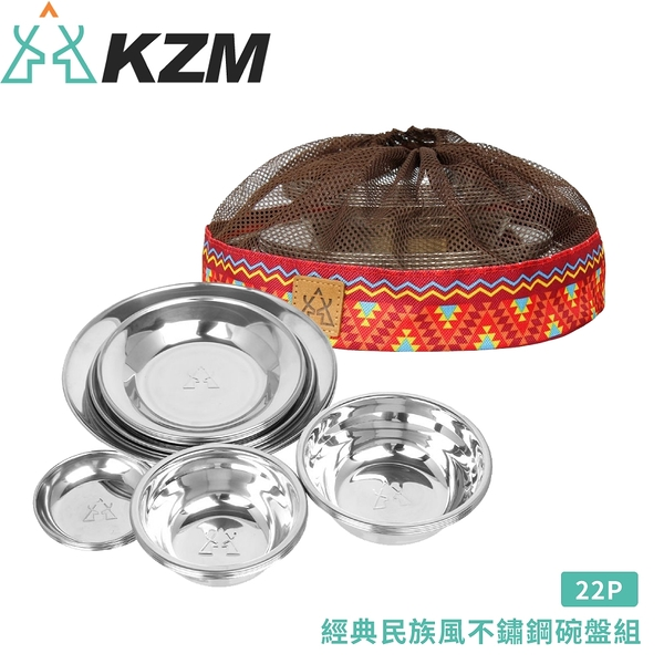 【KAZMI 韓國 KZM 經典民族風不鏽鋼碗盤組22入組】K4T3K001/不鏽鋼碗盤/餐盤組/環保餐具/戶外活動