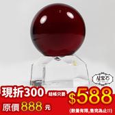 【限時下殺 免運】紅色水晶球擺件 開運招財旺運風水球 含開光 A1寶石