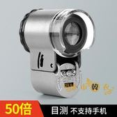 單筒望遠鏡50倍放大鏡高倍高清帶燈LED便攜式30迷你顯微鏡100珠寶鑒定50倍