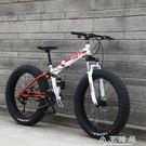 山地車 摺疊雪地車4.0超寬大輪胎山地車自行車男女式單車成人變速車 NMS 小艾時尚