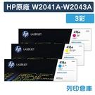 原廠碳粉匣 HP 3彩優惠組 W2041A/W2042A/W2043A /適用M454dw/M454dn/MFP M479fdn/MFP M479fnw