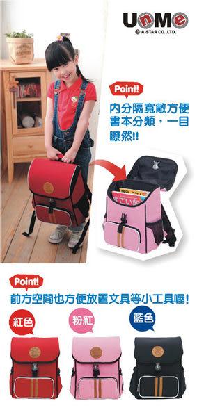UNME 台灣製 兒童護脊書包 3093N 新製程