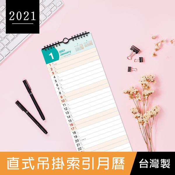 珠友 BC-05203 2021年直式吊掛索引月曆/掛曆/行事曆